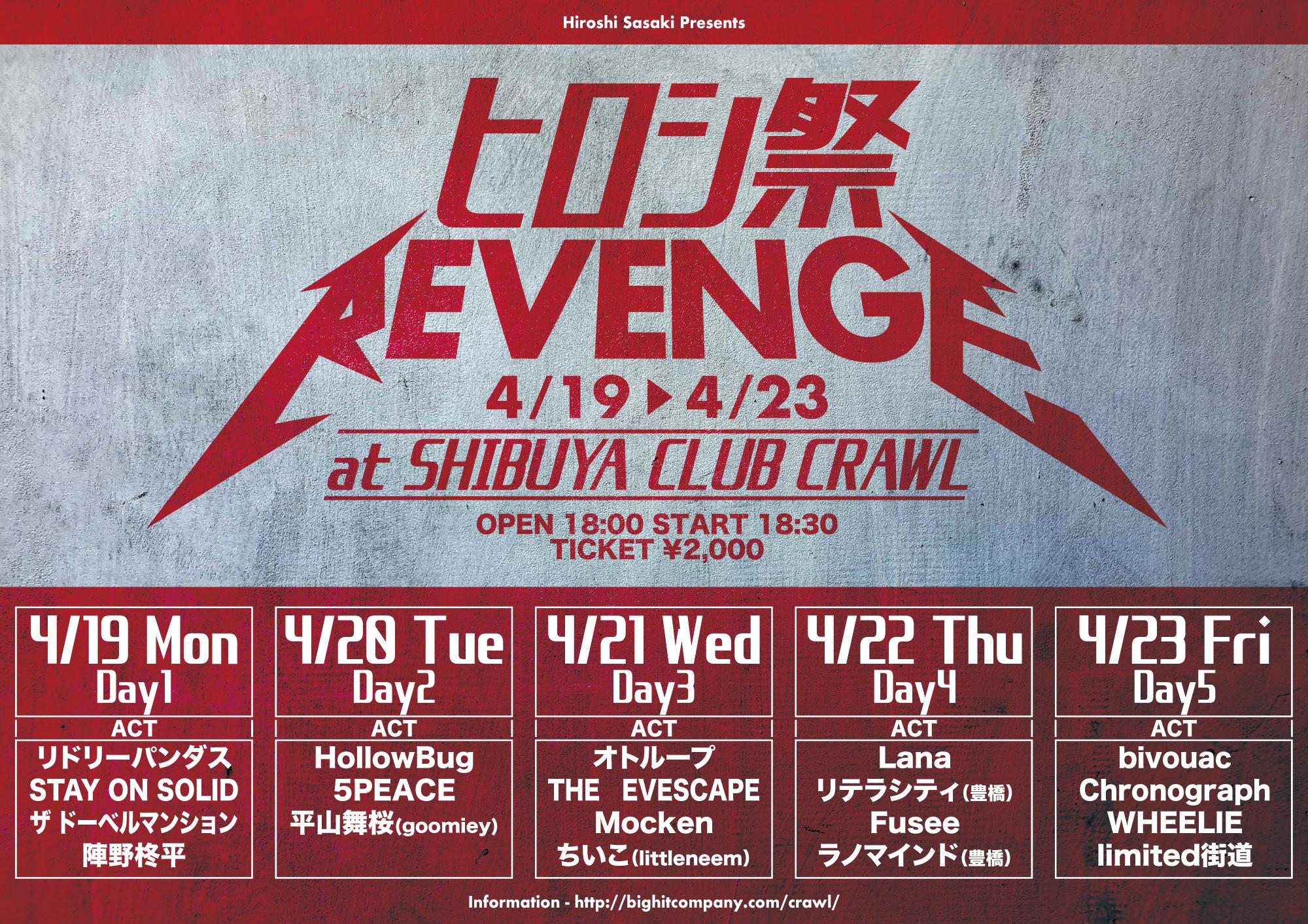 CRAWL_210419-23_ヒロシ祭(1)